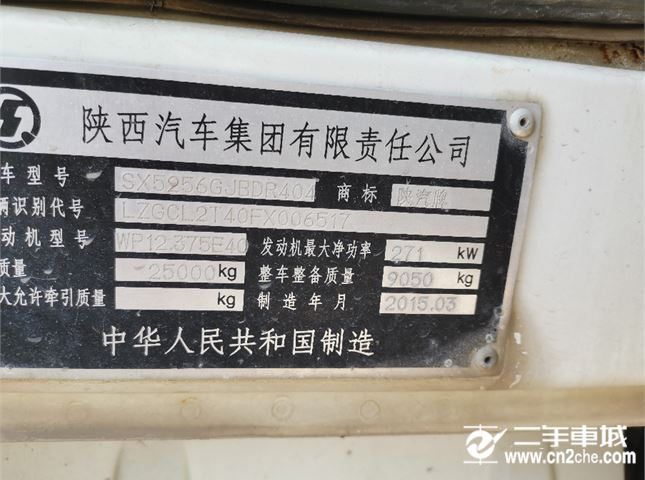 陕汽重卡 德龙F3000 15年国四12方后八轮搅拌车