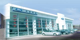 安徽合肥大步车业福特4S店