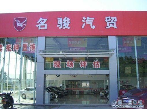 中国二手车城,名骏汽贸