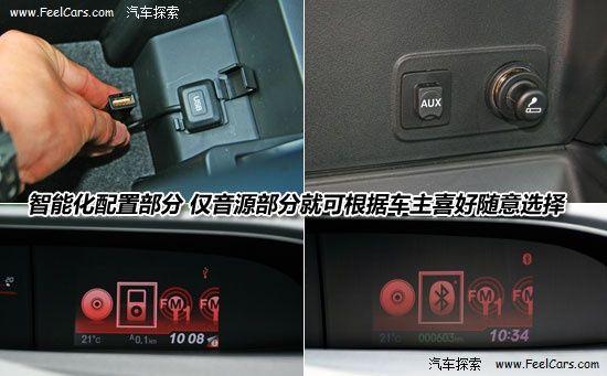 第九代CIVIC(思域)为了方便驾驶者获取更多音乐来源,提升驾乘乐趣,还特别提供了USB接口及苹果播放设备的接口(接口位于中央扶手箱内部),这样无论是MP3还是苹果手机,均可瞬间成为随行音乐载体。若你的手机并未提供相应的USB接线,也不用着急,设计师还为你准备了蓝牙共享音乐功能,只需简单和车载蓝牙播放系统配对,即可直接用手机自带的播放器进行播放调节,令你畅享无线影音乐趣,让旅途变得更加轻松自在。