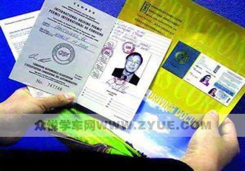 中国驾照的翻译件