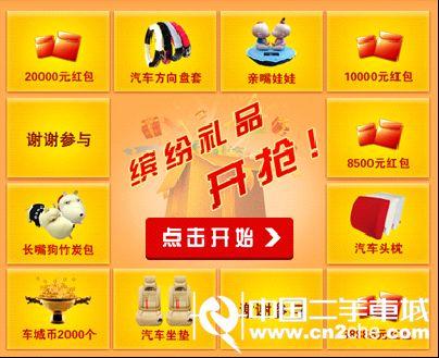 中國二手車城新年大禮開搶啦 最高可獲38888元紅包