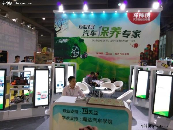 广州车展,汽车轮胎