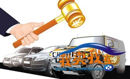 北京二手车怎么卖?寄卖/ 拍卖 才爽快!