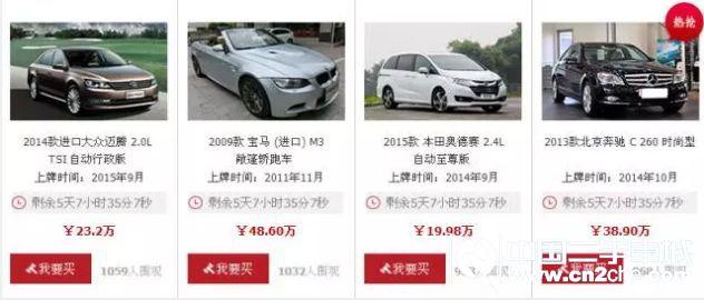 中國二手車城舉辦中秋拍車活動