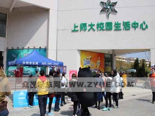 众悦首站校园宣传活动取得圆满成功