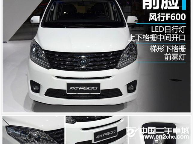 东风风行F600正式发布 售9.99万起
