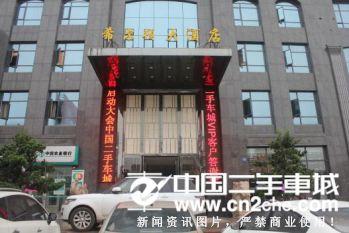 """""""中国二手车城""""首家服务中心落户高安"""