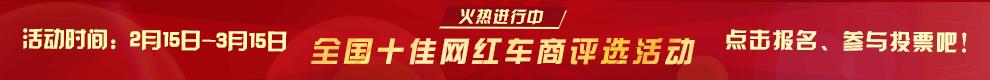 """中国二手车城""""全国十佳网红车商""""评选参选与投票指南"""
