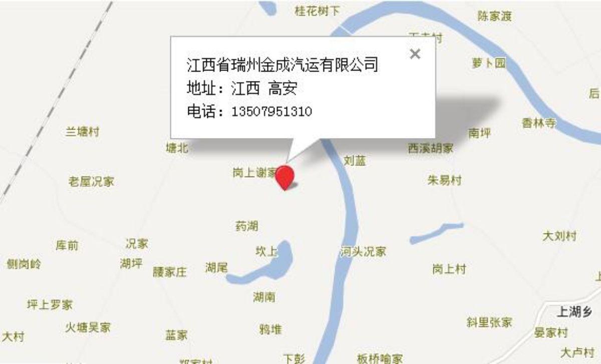 江西瑞州汽运集团金成汽运有限公司