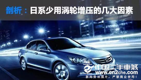 【日系车】为什么不爱用-涡轮增压?