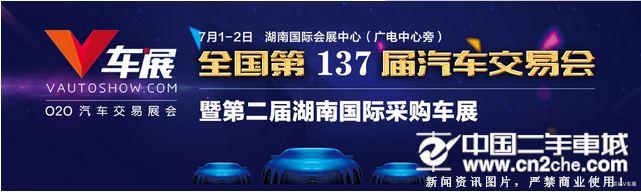 2017长沙车展7月1日开幕