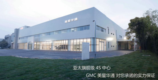 GMC美星华通GMC商务之星称霸商务界!