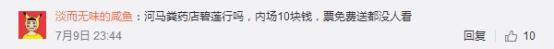 王心凌演唱会门票遭贱卖 10元一张成笑柄惹怒粉丝