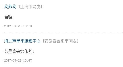 王心凌前任再发声:关我屁事,你17岁已不是处女