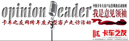 """卡车之友网将颁出""""中国卡车运营大客户意见领袖""""大奖"""