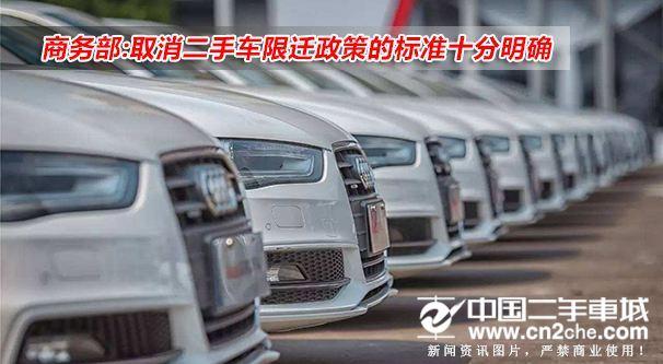 二手车限迁取消 中国二手车城提前布局抢占市场