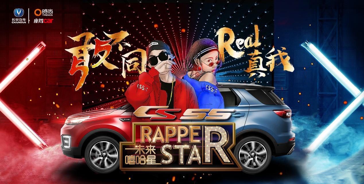 喊麦《中国有嘻哈》 来《未来嘻哈星》Battle吗?