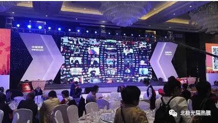 北极光独家冠名2017汽车后市场春晚-潇潇传媒主办