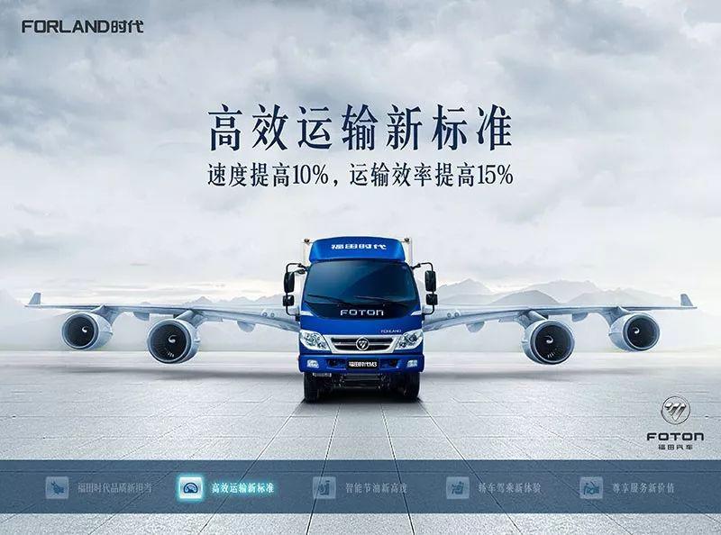 福田时代M3获评2017中国物流推荐用车