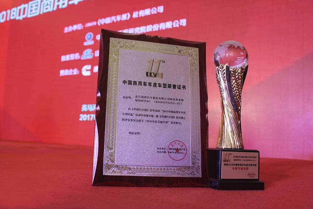 """荣获""""2018中国商用车年度节油车型"""" 福田时代M3实至名归"""