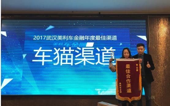 美利车金融在汉举办年终答谢 携手车商兄弟共迎市场升级