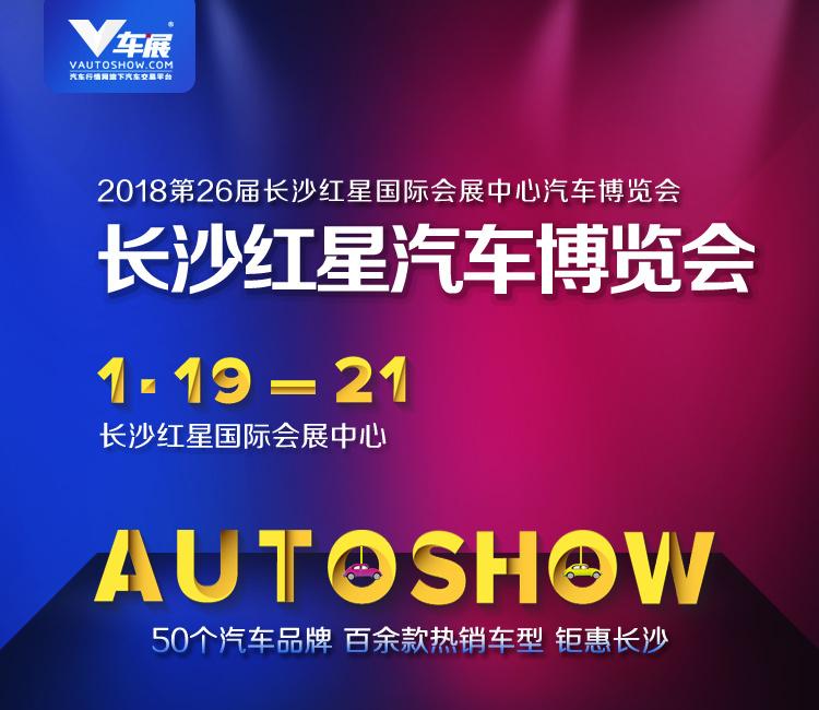 2018长沙车展1月19日盛大开幕