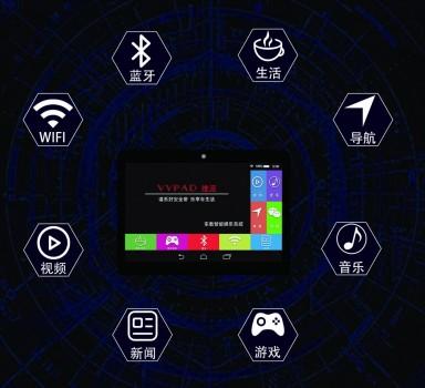 维派车联网智能娱乐传媒系统