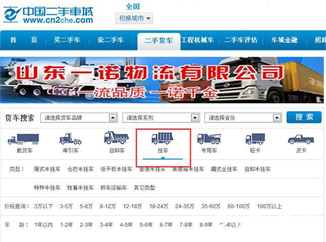 二手挂车哪里有? 中国二手车城告诉你