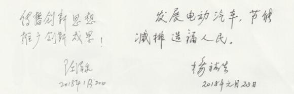 金秋九月南京新能源汽车博览会题词