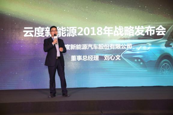 敢为人先云度新能源开启全系纯电SUV三年回购计划