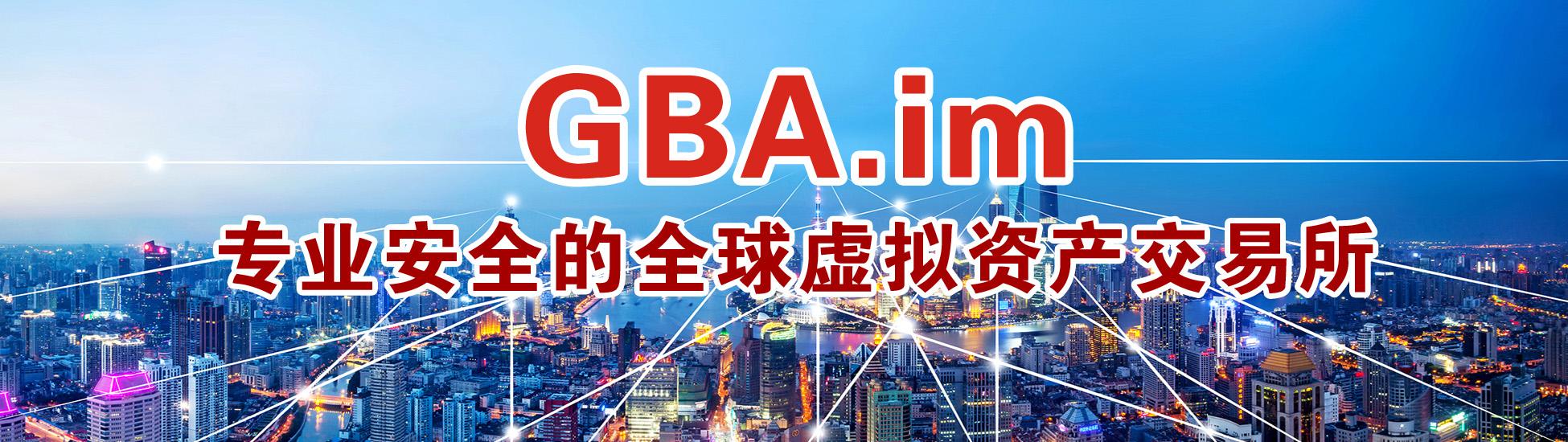 全球数字资产交易所GBA.im