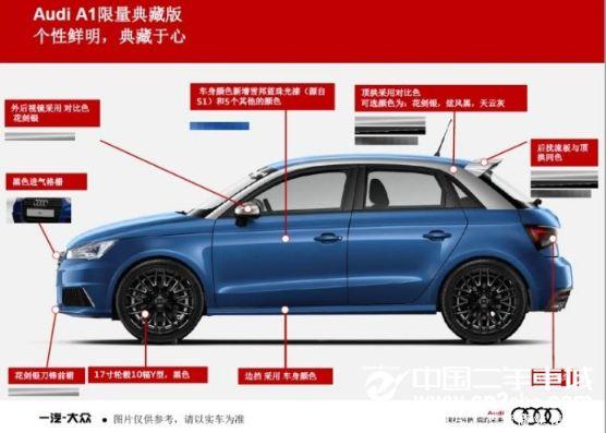 奥迪A1限量典藏版车型上市 售价23.48万元