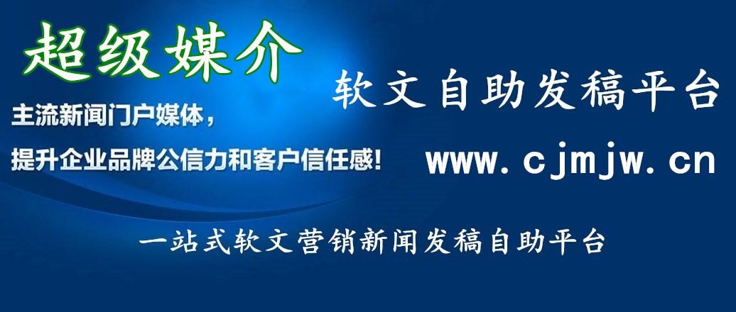 宁波新闻稿发布公司