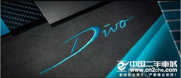 限量40台 布加迪Divo将8月24日首发亮相