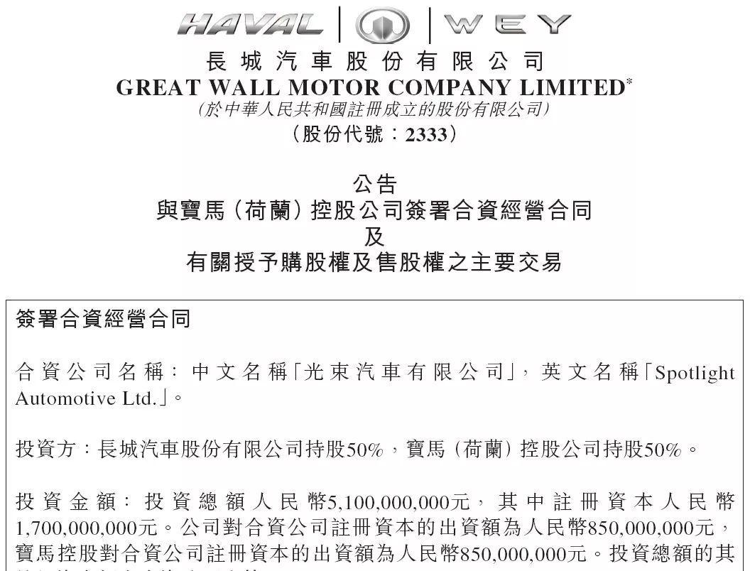 投资51亿长城宝马成立公司