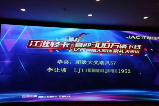 江淮轻卡用户喜中全国首台瑞风S7超级大奖
