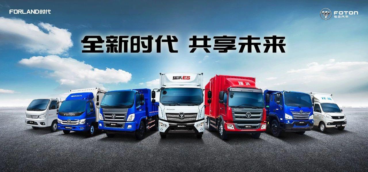 福田时代 中国物流商用车公众满意度五星品牌