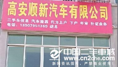 汽运行业的佼佼者 江西顺新汽车有限公司