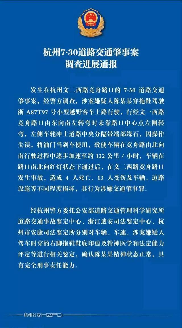 杭州发生车祸致4死13伤 女司机油门当刹车导致