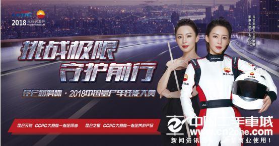 2018昆仑润滑车王争霸赛南京晋级赛即将开始