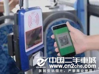 北京乘公交微信扫码开始 可以先上车后补票