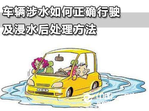 爱车涉水行驶受损 汽车理赔如何办理