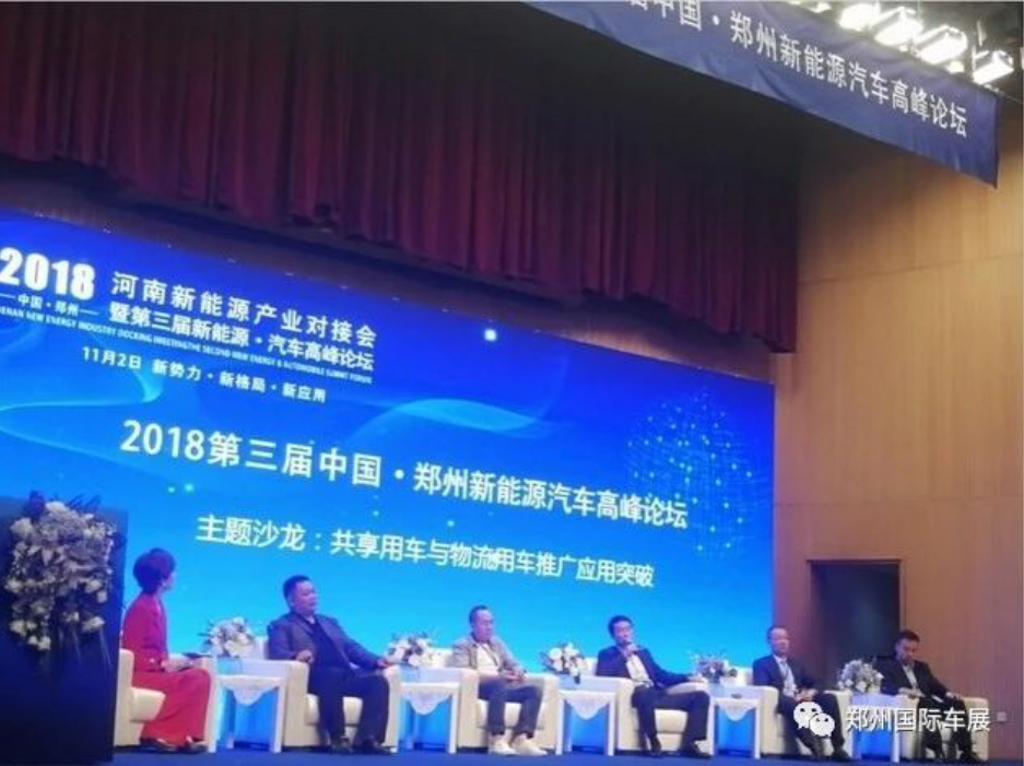 2018第十一届郑州国际车展圆满落幕