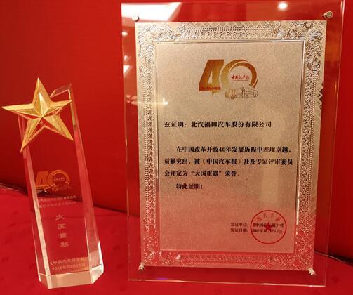 极致匠造 实至名归!<a href='http://www.cn2che.com/buycar/c0b128c0s0p0c0m0p1c0r0m0i0o0o2' target='_blank'>福田汽车</a>荣获 &ldquo;大国重器奖&rdquo;