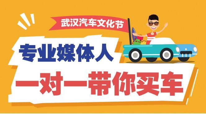"""武汉汽车文化节以""""礼""""相待 幸运有你!"""