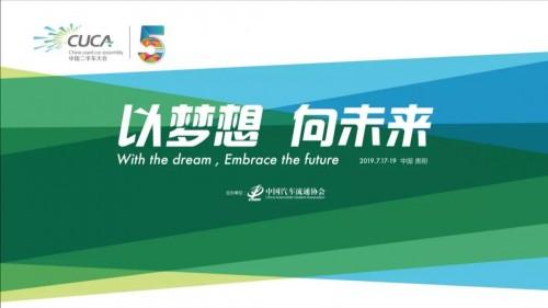 中国二手车大会下周贵阳开幕