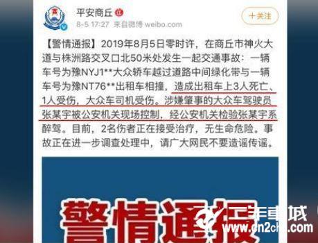 商丘轿车与<a href='http://www.cn2che.com/chuzu/' target='_blank'>出租</a>车相撞车祸致3死2伤 司机醉驾导致