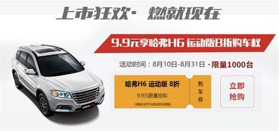 1.8折上苏宁抢购哈弗SUV很完美