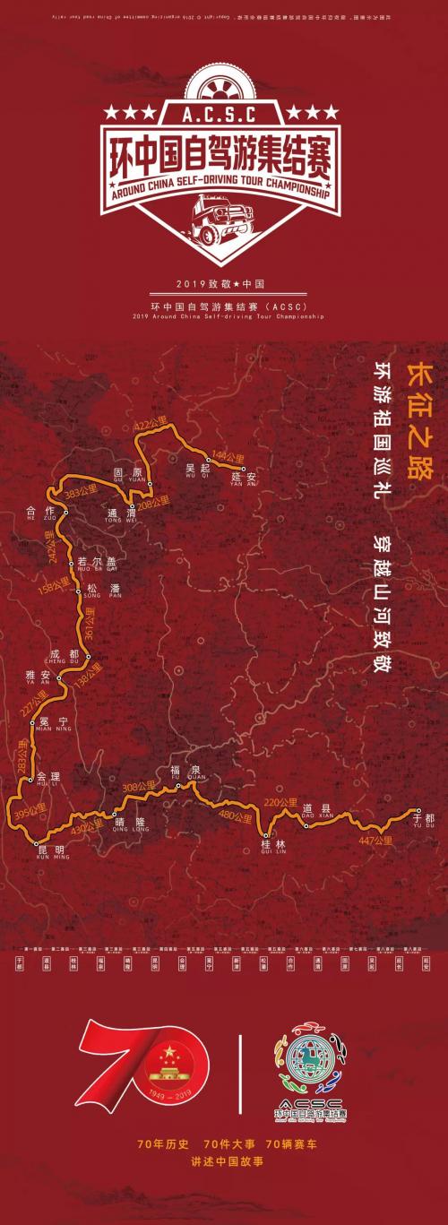福特领界环中国自驾游去过的地方